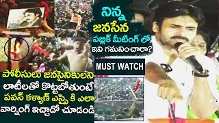 Pawan Kalyan JanaSena RamachandraPuram Public Meeting | Pawan Kalyan Fans Janasainks | Top Telugu TV