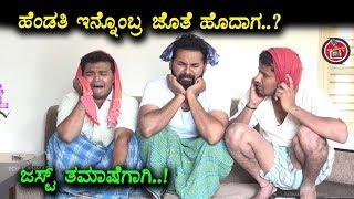 Husband Searching Wife Funny Video || Kannada Fun Bucket 106 || Top Kannada TV