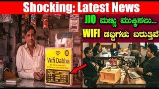 ಜಿಯೋಗೆ ಮಣ್ಣು ಮುಕ್ಕಿಸಲು Wifi ಡಬ್ಬಗಳು ಬರುತ್ತಿವೆ    Introducing Latest Wife Boxes