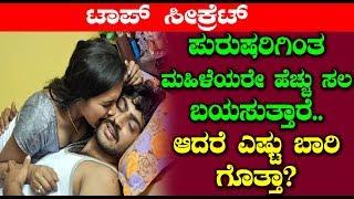 ಮಹಿಳೆಯರು ಪ್ರತಿನಿತ್ಯ ಎಷ್ಟು ಬಾರಿ ಶೃಂಗಾರ ಬಯಸುತ್ತಾರೆ ಗೊತ್ತ || Girls Secrets News