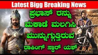 ಪ್ರಭಾಸ್ ರನ್ನು ಮಕಾಡೆ ಮಲಗಿಸಿ ಮುನ್ನುಗ್ಗುತ್ತಿರುವ ರಾಕಿಂಗ್ ಸ್ಟಾರ್ ಯಶ್ || #Yash Latest News || #KGF Movie