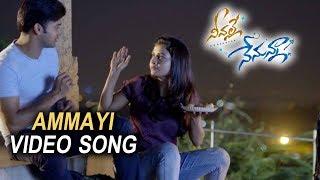 Neevalle Nenunna Movie Song Promo - Ammayi Gari Theeru Song Promo | Surya Sreenivas, Sreerama