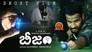 Beejam Telugu Short Film - 2018 Telugu Short Films - Bhavani HD Movies - Bharath Ratnakaram