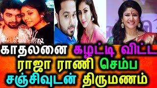 Raja Rani செம்பவுக்கு இரைவில் திருமணம்  Raja rani semba videos raja rani alya manasa