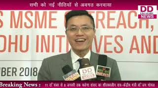 एम.एस.एम.ई. ने कुण्डली इंडस्ट्रीयल एसोसिएशन के साथ मिलकर वार्ता की    DIVYA DELHI NEWS