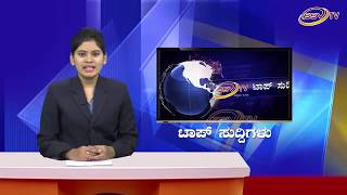 Top News SSV TV 14 11 2018
