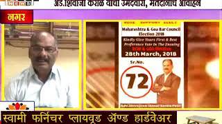 महानगर न्यूज - महाराष्ट्र व गोवा बार कौन्सिलच्या निवडणुकीसाठी 28 रोजी मतदान