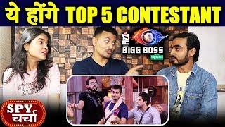 Top 5 Contestants Of Bigg Boss 12 | Bollywood Spy Charcha | BB12