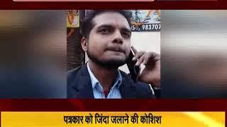 मेरठ - भूमाफियाओं ने पत्रकार को जिन्दा जलाने की कोशिश की