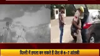 देश में आतंकी हमले का अलर्ट,दिल्ली में हमला कर सकते हैं जैश के 6-7  आतंकी