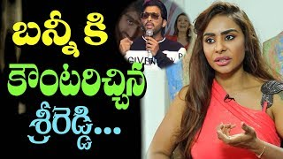 Srireddy Fires on Allu Arjun I #Srireddy I #Alluarjun I RECTV INDIA