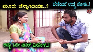 Marketing Boy and House Wife Funny Video || Kannada Fun Bucket 108 || Top Kannada TV