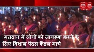 [ Anuppur ] अनूपपुर में लोगों को जागरूक करने के लिए विशाल पैदल कैंडल मार्च निकाला /THE NEWS INDIA
