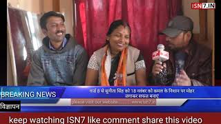 Sunita singh... isn7