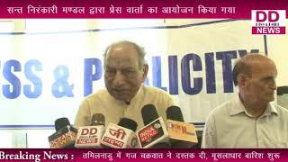 सन्त निरंकारी मण्डल द्वारा प्रेस वार्ता का आयोजन किया गया || DIVYA DELHI NEWS