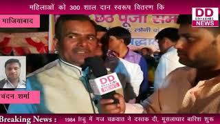 नव समाज सत्याग्रह संस्था ने महा छठ पर्व आयोजित किया     DIVYA DELHI NEWS