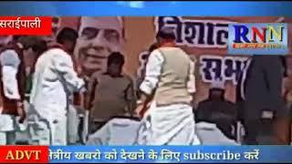 RNN NEWS CG 14 11 18/सराईपाली/छुईपाली -bjpस्टार प्रचारक ,केन्द्रीय गृहमंत्री ने चुनावी सभा लिए।