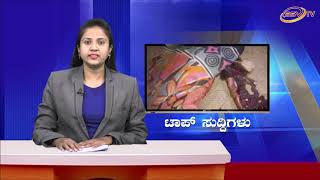 Top News SSV TV 15 11 2018