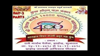 LIVE : (DAY 2) श्री बीतक साहेब 12000 पारायण महामहोत्सव - Part-3 | Dahod | Gujarat