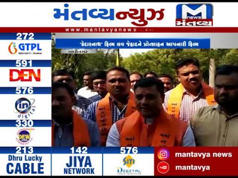 Gandhinagar: Antarrashtriya Hindu Sena demands ban on 'Kedarnath' Film