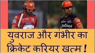 IPL 2019: Yuvraj to Gambhir, List of Big Players Released by Franchises