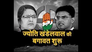राजस्थान चुनाव: कांग्रेस में बड़ा घमासान, ज्योति खंडेलवाल ने दिया इस्तीफा | IBA NEWS