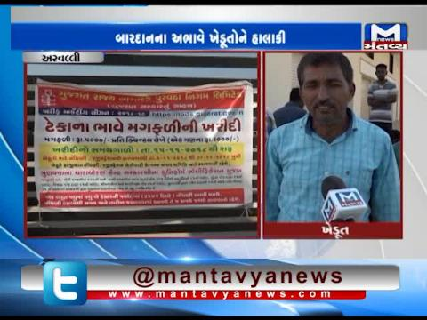 Aravalli: Ruckus by Farmers at Modasa APMC | Mantavya News