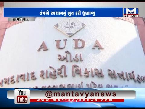 Ahmedabad: Residents of Bopal opposed the making of Graveyard | Mantavya News