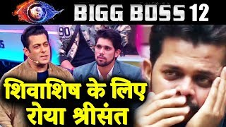 Sreesanth CRIES BADLY After Shivashish Was THROWN OUT Of House | Bigg Boss 12 Latest Update