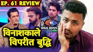 Shivashish KICKED Out Of House | FAIR Or UNFAIR | Bigg Boss 12 Ep. 61 Review By Rahul Bhoj