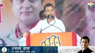 Congress President Rahul Gandhi addresses a public gathering in Sagar, Madhya Pradesh