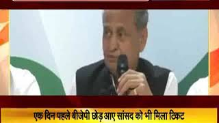 राजस्थान में कांग्रेस ने जारी की पहली लिस्ट- एक दिन पहले बीजेपी छोड़ आए सांसद को भी मिला टिकट