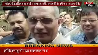 मंत्री धर्मपाल सिंह बड़ा बयांन, कहा SC की लापरवाही से नहीं बन रहा राम मंदिर