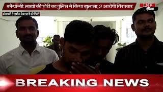 कौशाम्बी- लाखो की चोरी का पुलिस ने किया खुलासा, 2 आरोपी गिरफ्तार