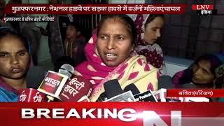 मुज़फ्फरनगर - नेशनल हाइवे पर सड़क हादसे में दर्जनों महिलाएं घायल