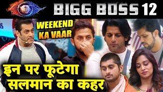 Who Will Salman Khan LASH OUT On This Weekend Ka Vaar? | Bigg Boss 12 | Shivashish, Karanvir, Deepak