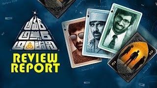 Amar Akbar Anthony Review Report | Ravi Teja | Ileana - 2018 Latest Movie Review Report