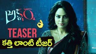Akshara Teaser | Akshara Movie Trailer | Nandita Swetha | B Chinni Krishna | Suresh Bobbili