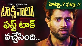 Taxiwala First Talk | Taxiwala First Review | Vijay Devarakonda, Priyanka Jawalkar