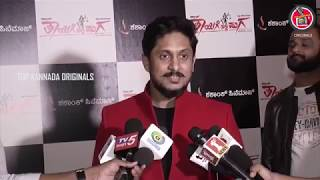 Ajay Rao speech after watching Thayige thakka maga | Celebrities at Thayige Thakka maga movie