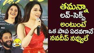 Tamannaah Speech at Next Enti Trailer Launch | Navdeep, Sundeep Kishan | Top Telugu TV