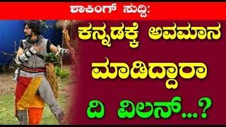 Kannada Breaking News - ನಿರ್ದೇಶಕ ಪ್ರೇಮ್, ಕಿಚ್ಚ ಸುದೀಪ್ ವಿರುದ್ಧ ದೂರು ದಾಖಲು || #Sudeep #TheVillain