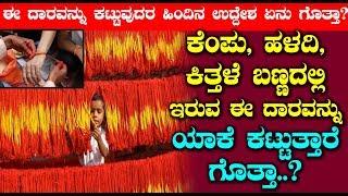 ಕೆಂಪು, ಹಳದಿ, ಕಿತ್ತಳೆ ಬಣ್ಣದಲ್ಲಿ ಇರುವ ಈ ದಾರವನ್ನು ಯಾಕೆ ಕಟ್ಟುತ್ತಾರೆ ಗೊತ್ತಾ ?? | Kannada Facts