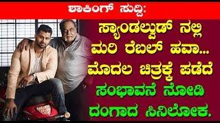 ಮೊದಲ ಸಿನೆಮಾಕೆ ಅಭಿಷೇಕ್ ಅಂಬರೀಷ್ ಸಂಭವನ ಎಷ್ಟು ಗೊತ್ತಾ ?   Abishek Ambareesh Remuneration   Top Kannada TV