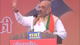 Shri Amit Shah addresses public meeting in Badnagar, Madhya Pradesh