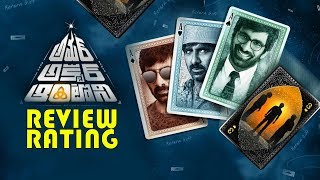 Amar Akbar Anthony Review Rating | Ravi Teja | Ileana - 2018 Latest Movie Review Rating