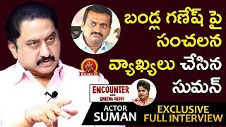Hero Suman Exclusive Full Interview - Suman Comments On Bandla Ganesh - Encounter With Swetha Reddy
