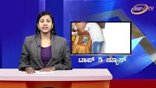 ಹೆಣ್ಣು ಮಕ್ಕಳಿಗೆ ಗೌರವ ಕೊಡುವ ಚಿತ್ರರಂಗ ಅದು ಕನ್ನಡ ಚಿತ್ರ ರಂಗ : ಶುಭ ಪೂಂಜಾ Top5 News SSV TV 16 11 2018