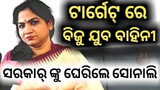 ସରକାରୀ ଟଙ୍କା ରେ ନିଜ ପ୍ରଚାର କରୁଛି ବିଜେଡି-Congress Spokeperson Sonali Sahu targets BJD-PPL News Odia