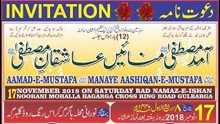 Invitation Aamad-E-Mustafa Manaye Aashiqan-E-Mustafa